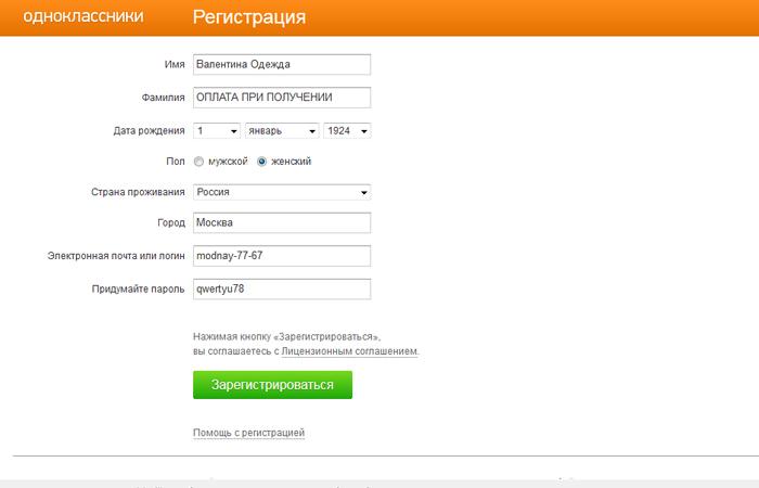 http://partner-am.umi.ru/images/cms/data/registraciya.jpg